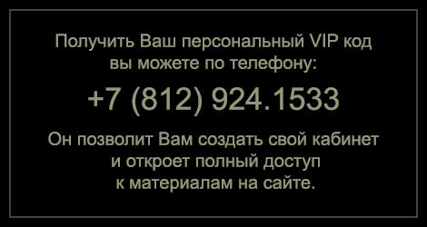 Получить Ваш VIP-код